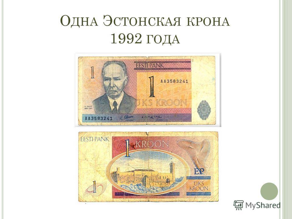 О ДНА Э СТОНСКАЯ КРОНА 1992 ГОДА