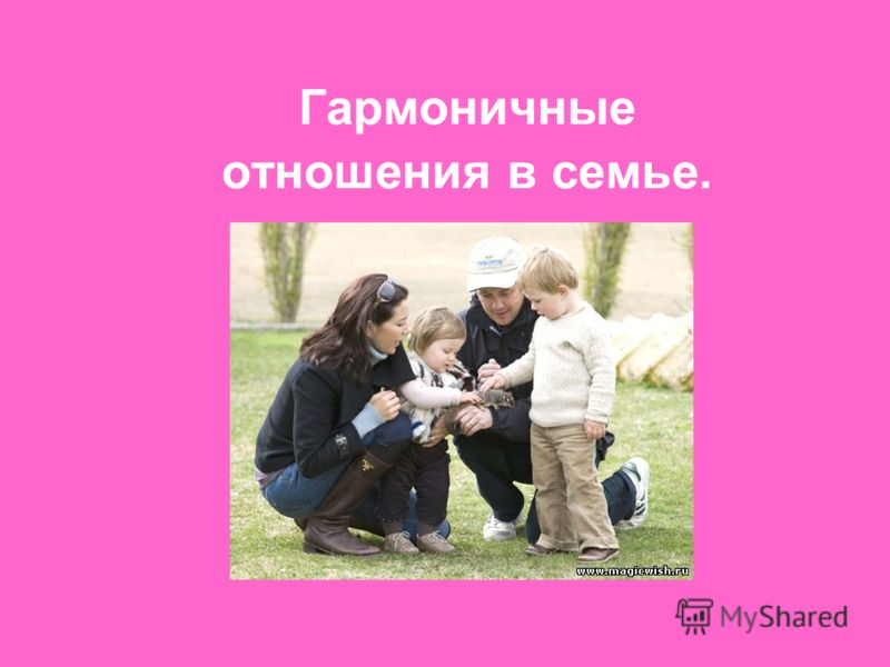 Гармоничные отношения в семье.