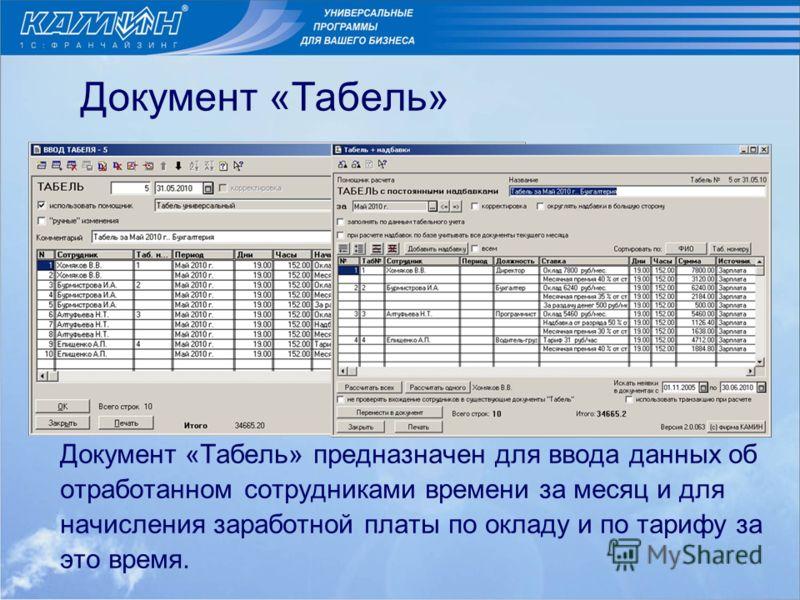 Документ «Табель» Документ «Табель» предназначен для ввода данных об отработанном сотрудниками времени за месяц и для начисления заработной платы по окладу и по тарифу за это время.