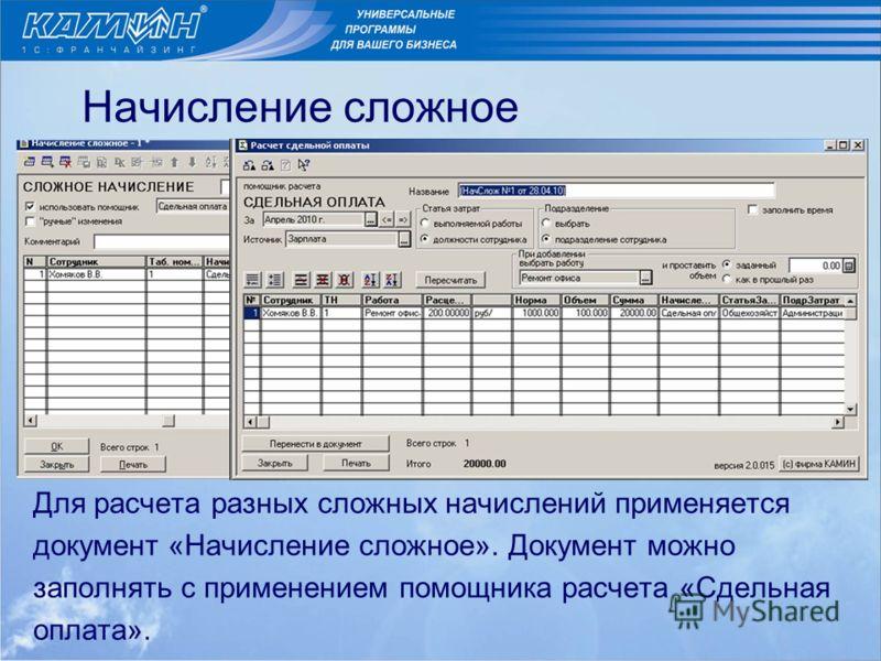 Начисление сложное Для расчета разных сложных начислений применяется документ «Начисление сложное». Документ можно заполнять с применением помощника расчета «Сдельная оплата».