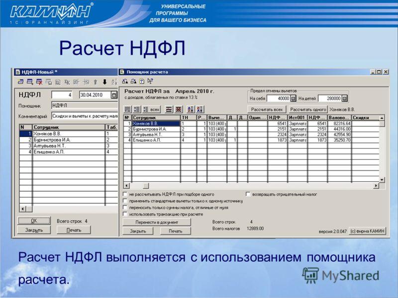 Расчет НДФЛ Расчет НДФЛ выполняется с использованием помощника расчета.
