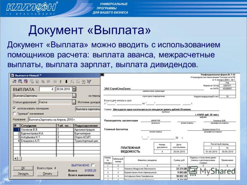 Документ «Выплата» Документ «Выплата» можно вводить с использованием помощников расчета: выплата аванса, межрасчетные выплаты, выплата зарплат, выплата дивидендов.