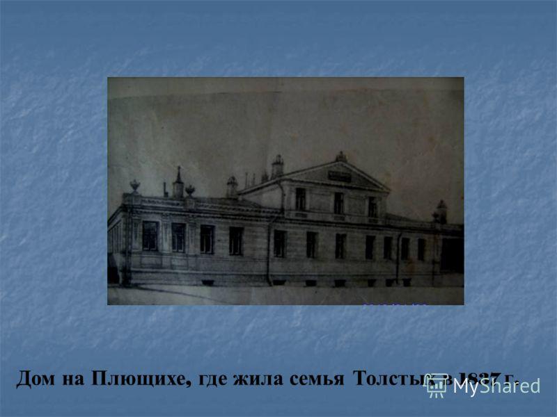 Дом на Плющихе, где жила семья Толстых в 1837 г.