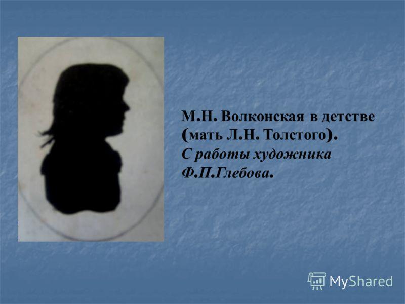 М. Н. Волконская в детстве ( мать Л. Н. Толстого ). С работы художника Ф. П. Глебова.
