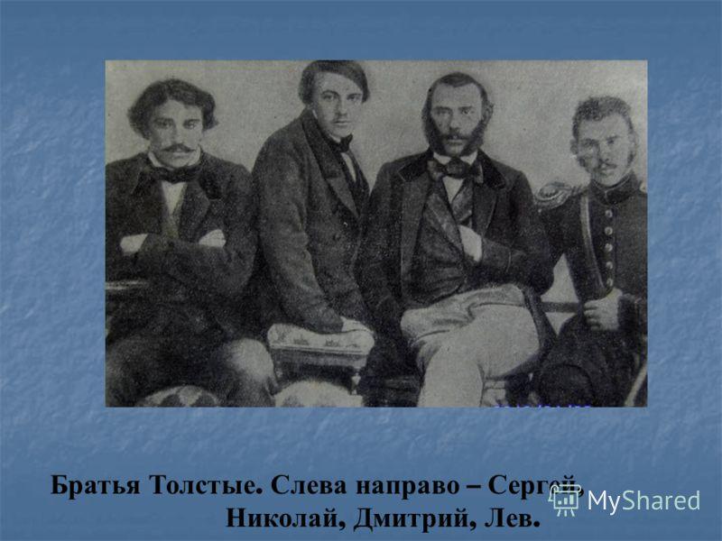 Братья Толстые. Слева направо – Сергей, Николай, Дмитрий, Лев.