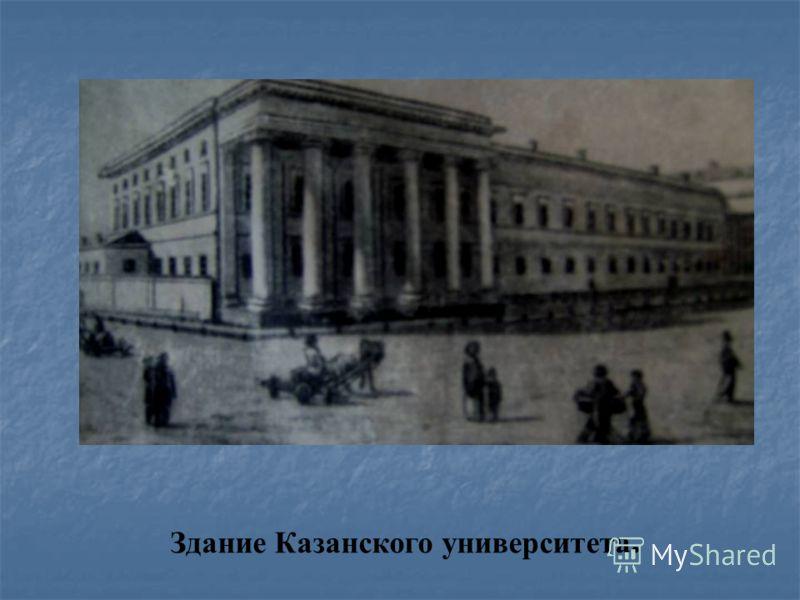 Здание Казанского университета.