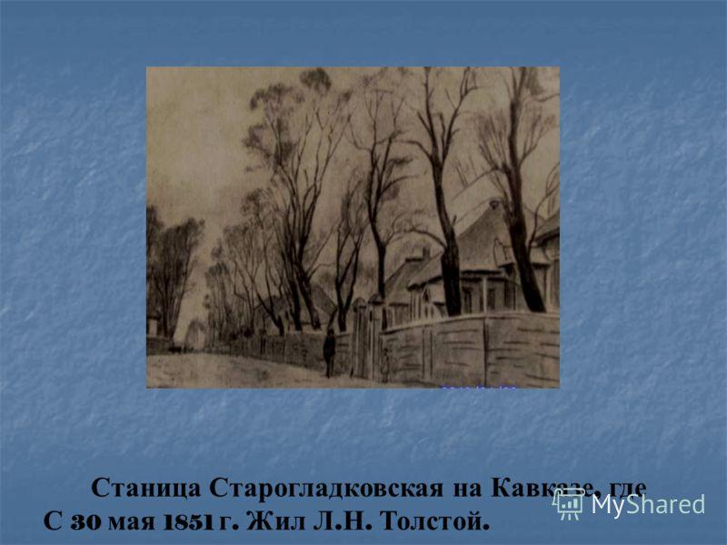Станица Старогладковская на Кавказе, где С 30 мая 1851 г. Жил Л. Н. Толстой.
