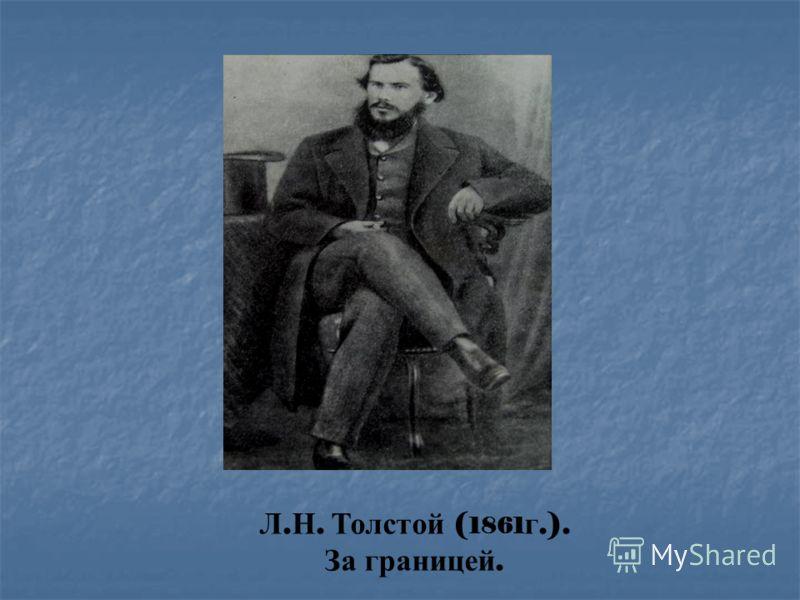 Л. Н. Толстой ( 1861 г.). За границей.