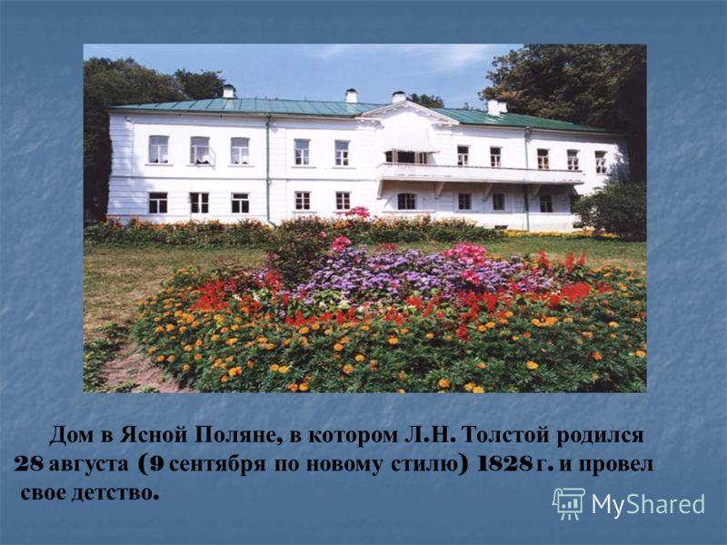 Дом в Ясной Поляне, в котором Л. Н. Толстой родился 28 августа ( 9 сентября по новому стилю ) 1828 г. и провел свое детство.