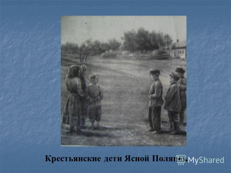 Крестьянские дети Ясной Поляны.