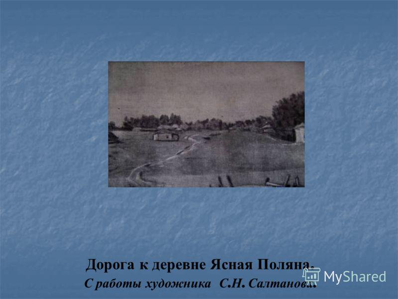 Дорога к деревне Ясная Поляна. С работы художника С. Н. Салтанова.