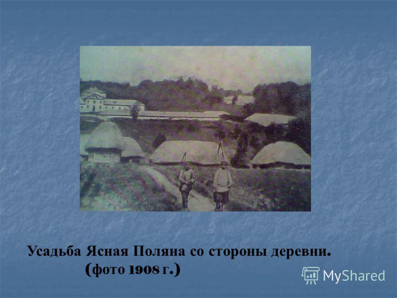 Усадьба Ясная Поляна со стороны деревни. ( фото 1908 г.)