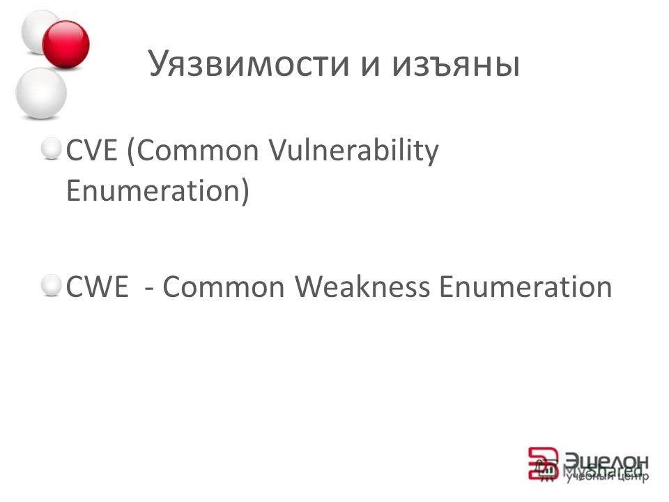 Уязвимости и изъяны CVE (Common Vulnerability Enumeration) CWE - Common Weakness Enumeration
