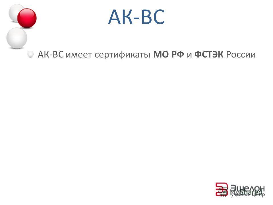 АК-ВС имеет сертификаты МО РФ и ФСТЭК России АК-ВС