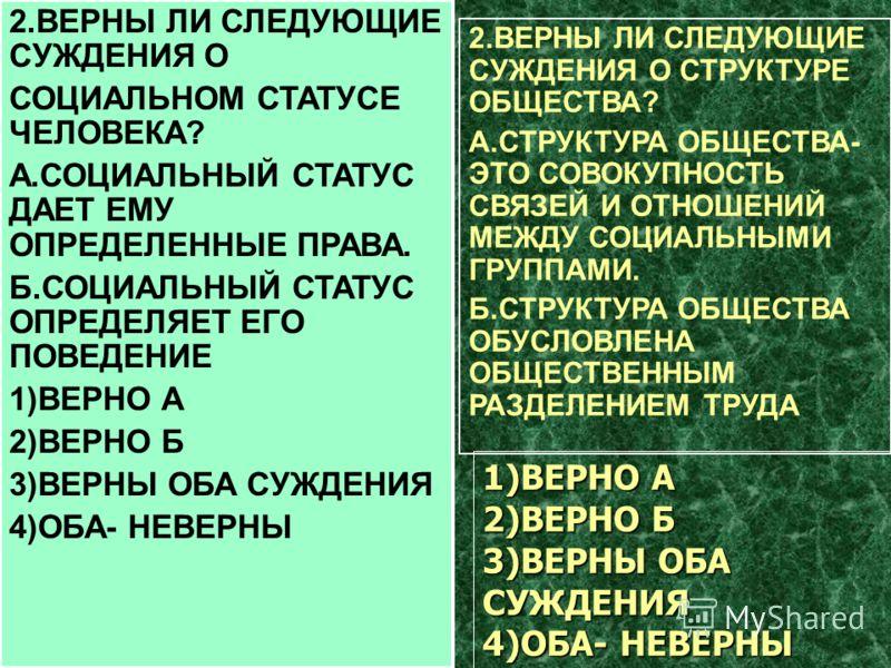 11 КЛАСС Тест по теме «СОЦИАЛЬНАЯ СФЕРА» I ВАРИАНТ 1. ОДИН ИЗ ПРИЗНАКОВ ОБЪЕДИНЕНИЯ ЛЮДЕЙ В СОЦИАЛЬНУЮ ГРУППУ- ИХ: А.ОСОБЕННОСТИ ТЕМПЕРАМЕНТА Б.УМСТВЕННЫЕ СПОСОБНОСТИ В.УРОВЕНЬ ОБРАЗОВАНИЯ Г.АНАТОМИЧЕСКИЕ ОСОБЕННОСТИ II ВАРИАНТ 1. ОДИН ИЗ ПРИЗНАКОВ О