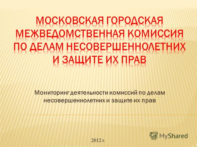 Мониторинг деятельности комиссий по делам несовершеннолетних и защите их прав 2012 г.