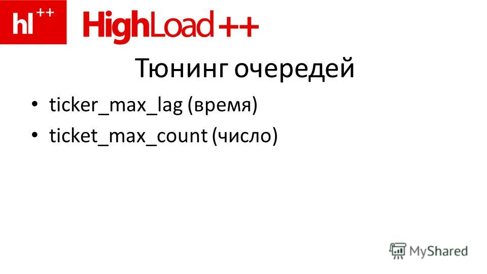 Тюнинг очередей ticker_max_lag (время) ticket_max_count (число)