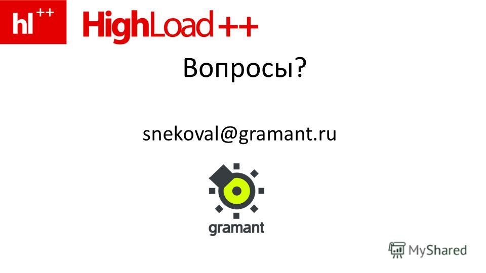 Вопросы? snekoval@gramant.ru