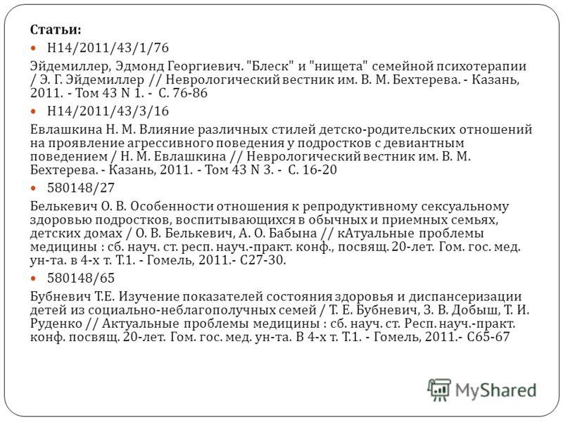 Статьи : Н 14/2011/43/1/76 Эйдемиллер, Эдмонд Георгиевич.