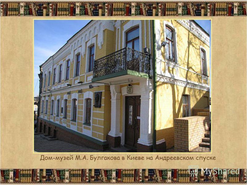 Дом-музей М.А. Булгакова в Киеве на Андреевском спуске