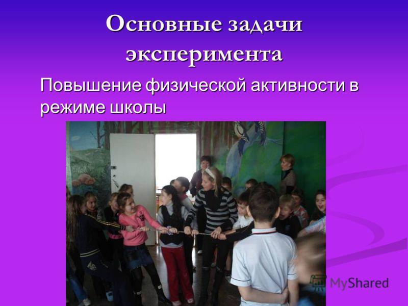 Повышение физической активности в режиме школы Основные задачи эксперимента