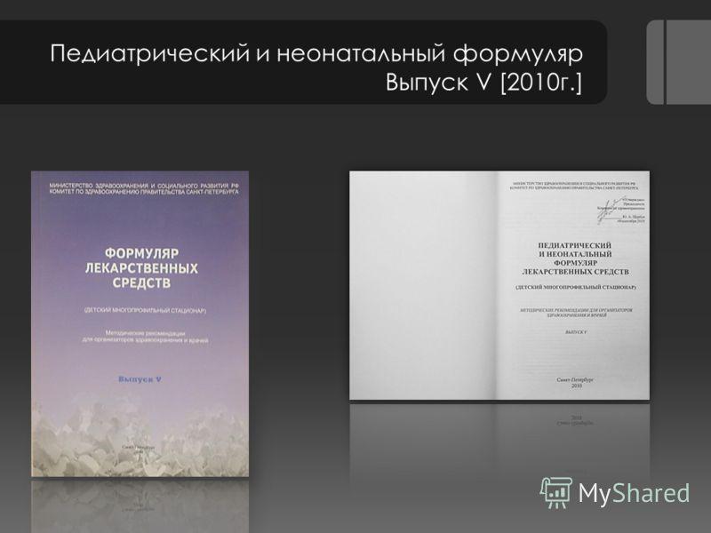 Педиатрический и неонатальный формуляр Выпуск V [2010г.]