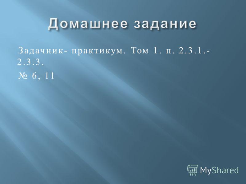 Задачник - практикум. Том 1. п. 2.3.1.- 2.3.3. 6, 11