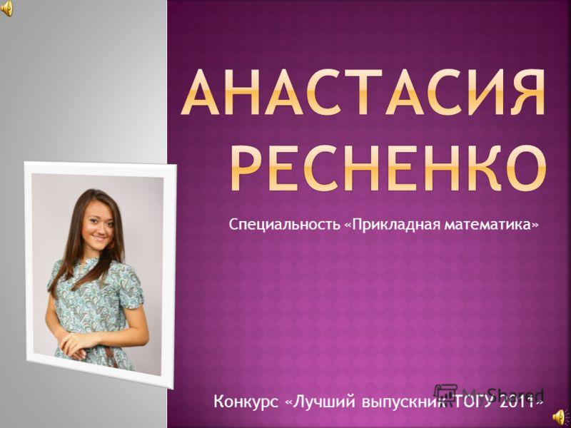Конкурс «Лучший выпускник ТОГУ 2011» Специальность «Прикладная математика»