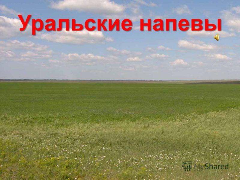 Уральские напевы