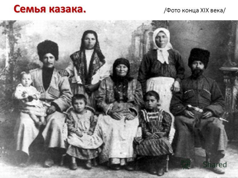 Семья казака. Семья казака. /Фото конца XIX века/