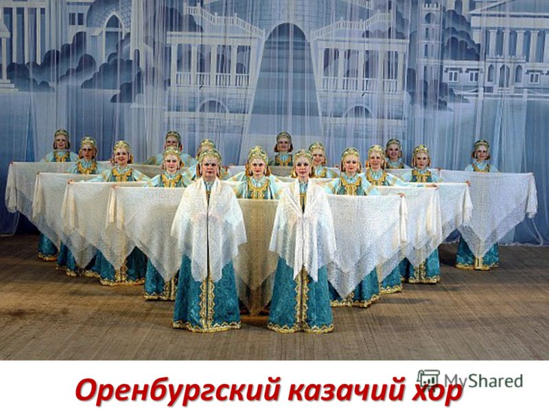 Оренбургский казачий хор