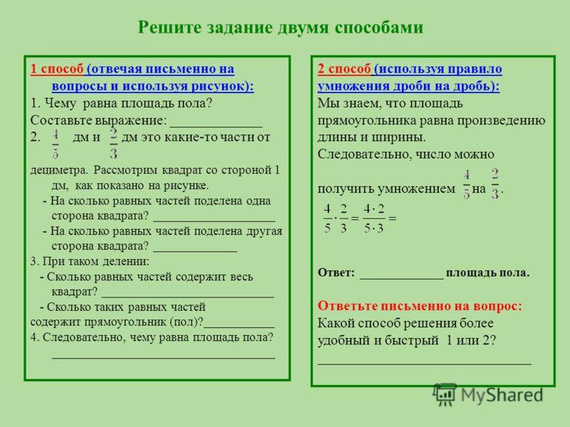 Решите задание двумя способами 1 способ (отвечая письменно на вопросы и используя рисунок): 1. Чему равна площадь пола? Составьте выражение: _____________ 2. дм и дм это какие-то части от дециметра. Рассмотрим квадрат со стороной 1 дм, как показано н