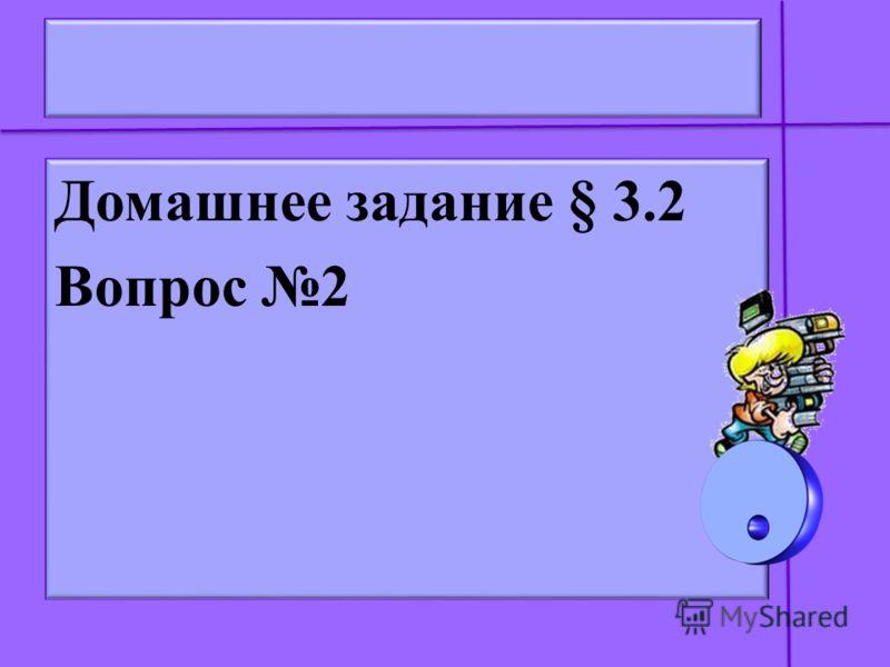 Домашнее задание § 3.2 Вопрос 2