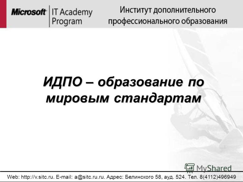 Web: http://v.sitc.ru. E-mail: a@sitc.ru.ru. Адрес: Белинского 58, ауд. 524. Тел. 8(4112)496949 ИДПО – образование по мировым стандартам