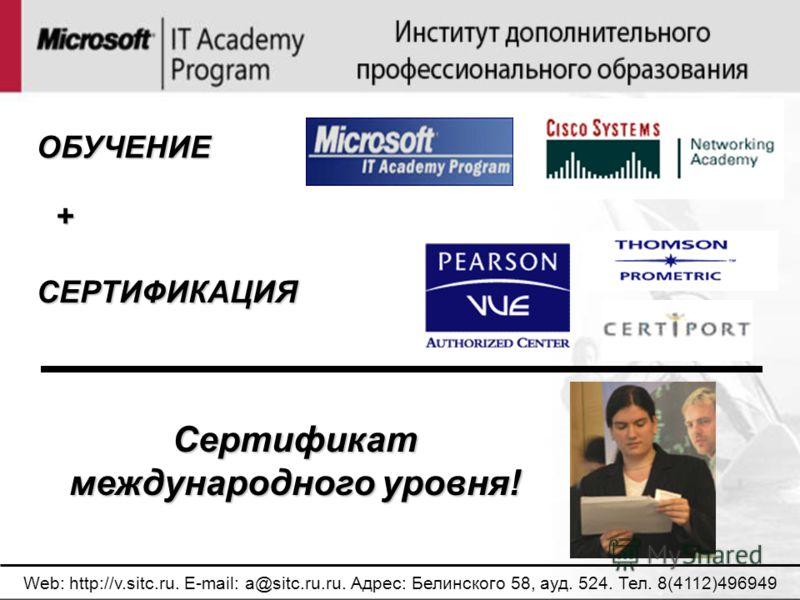 Web: http://v.sitc.ru. E-mail: a@sitc.ru.ru. Адрес: Белинского 58, ауд. 524. Тел. 8(4112)496949 ОБУЧЕНИЕ СЕРТИФИКАЦИЯ + Сертификат международного уровня!