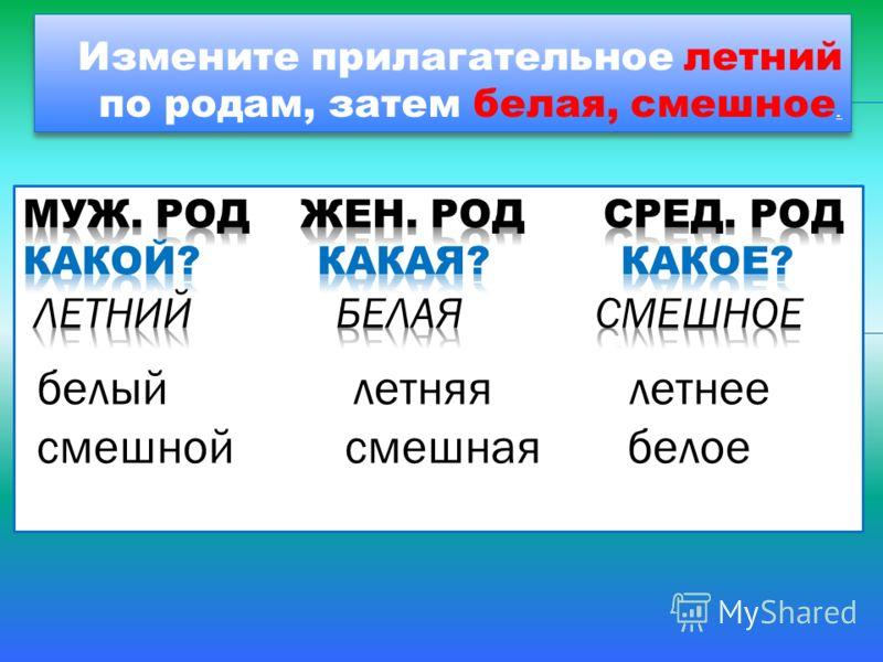 Прочитайте группы слов: Запишите эти прилагательные в три столбика по родам Найдите среди слов прилагательные