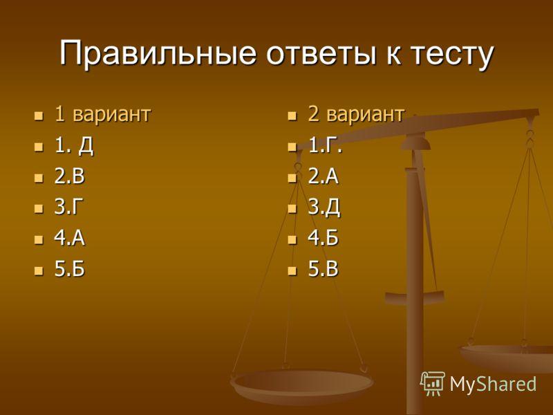 Правильные ответы к тесту 1 вариант 1 вариант 1. Д 1. Д 2.В 2.В 3.Г 3.Г 4.А 4.А 5.Б 5.Б 2 вариант 1.Г. 2.А 3.Д 4.Б 5.В