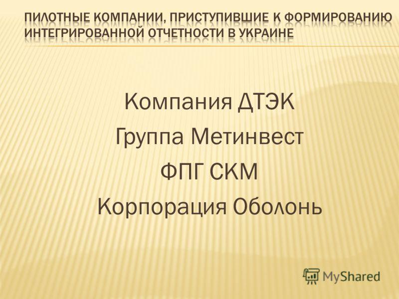 Компания ДТЭК Группа Метинвест ФПГ СКМ Корпорация Оболонь