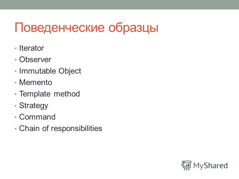 Поведенческие образцы Iterator Observer Immutable Object Memento Template method Strategy Command Chain of responsibilities