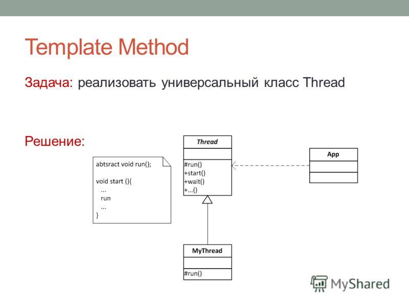 Template Method Задача: реализовать универсальный класс Thread Решение:
