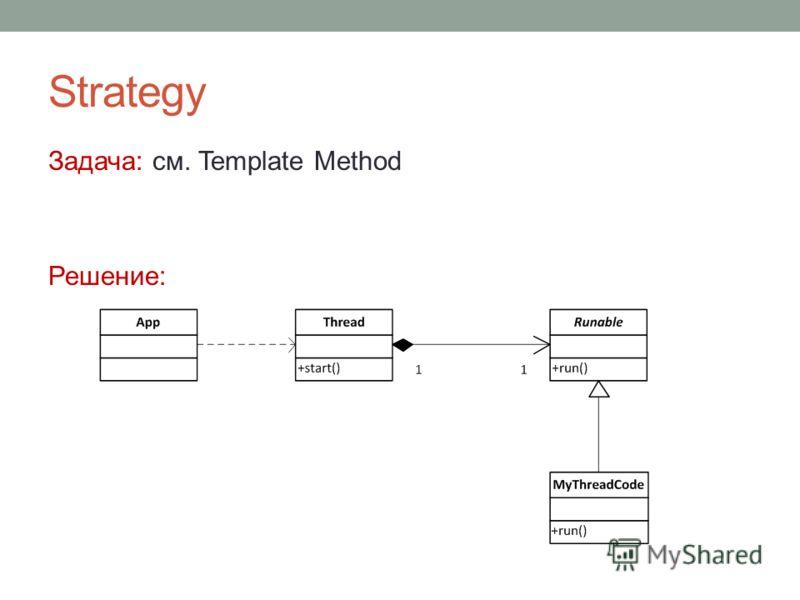 Strategy Задача: см. Template Method Решение: