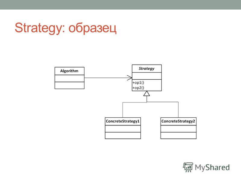 Strategy: образец