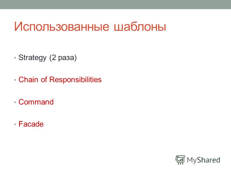 Использованные шаблоны Strategy (2 раза) Chain of Responsibilities Command Facade