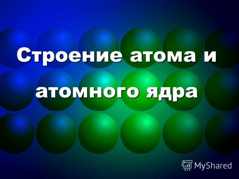 Строение атома и атомного ядра