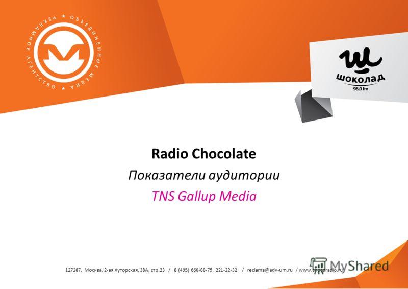 Radio Chocolate Показатели аудитории TNS Gallup Media