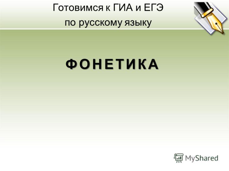 ФОНЕТИКА Готовимся к ГИА и ЕГЭ по русскому языку