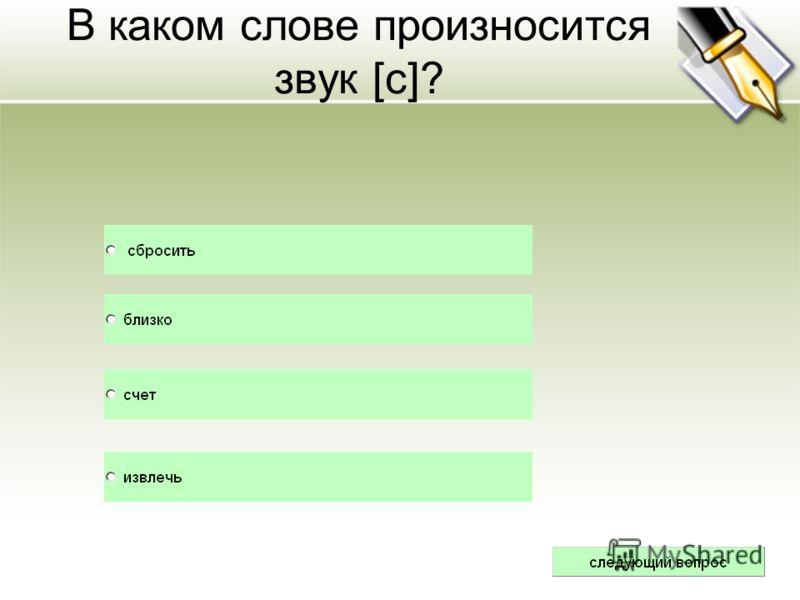 В каком слове произносится звук [с]?