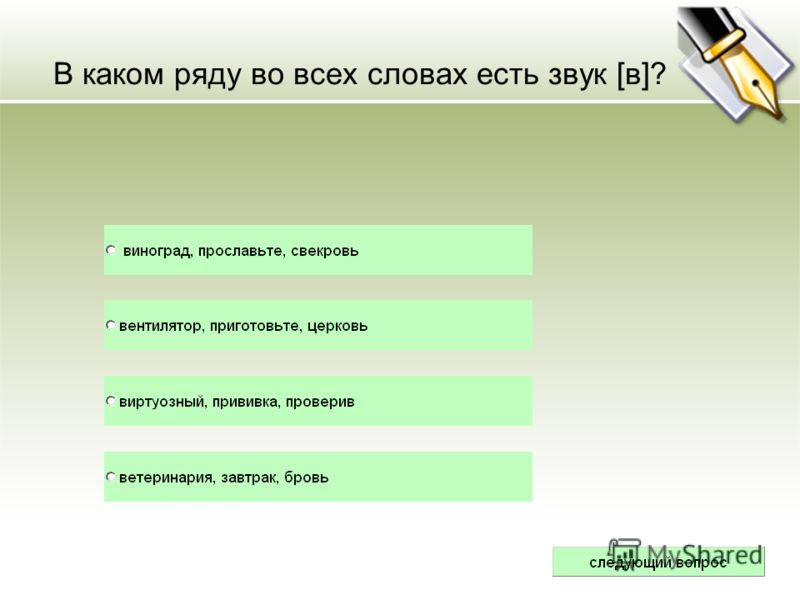 В каком ряду во всех словах есть звук [в]?
