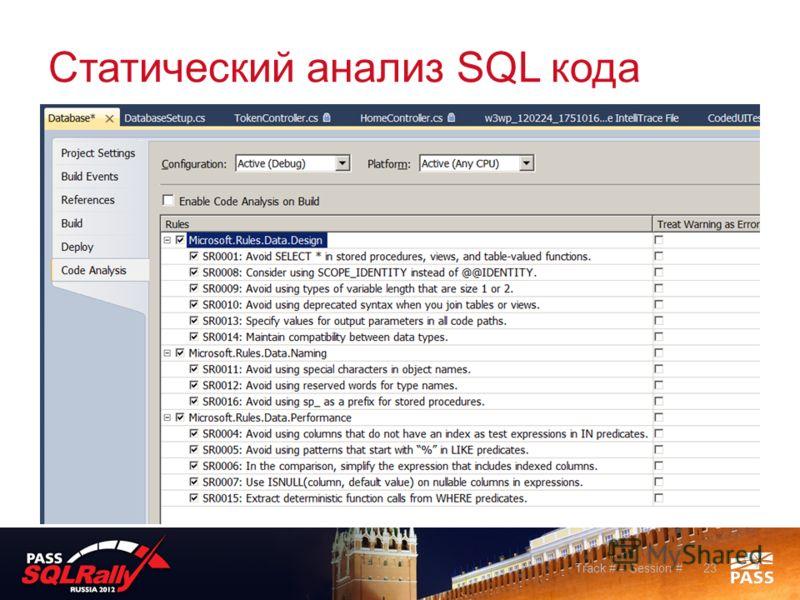 Статический анализ SQL кода 23Track # – Session #