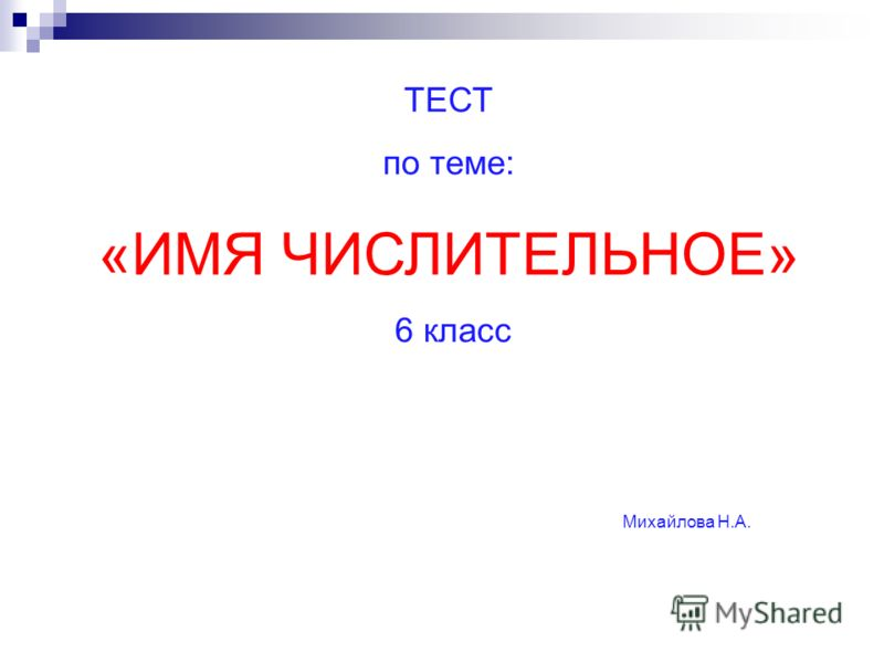 Тест по английскому языку класс по теме Контрольные и  Контрольная работа по количественному числительному 6 класс